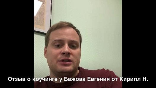 Отзыв от Кирилла Н., Россия