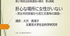 大沢真理先生1