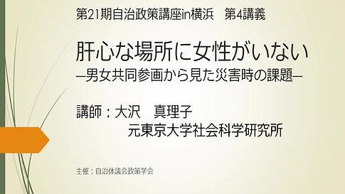 大沢真理 先生 「肝心な場所に女性がいない─男女共同参画から見た災害時の課題」