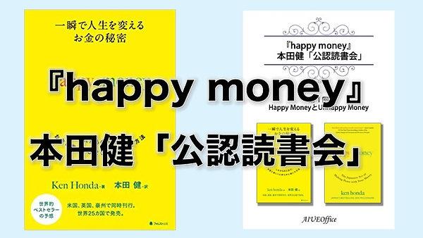 『happy money』本田健「公認読書会」のご案内