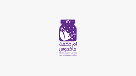 دورة إعداد الماكدوس - Makdous preparation course