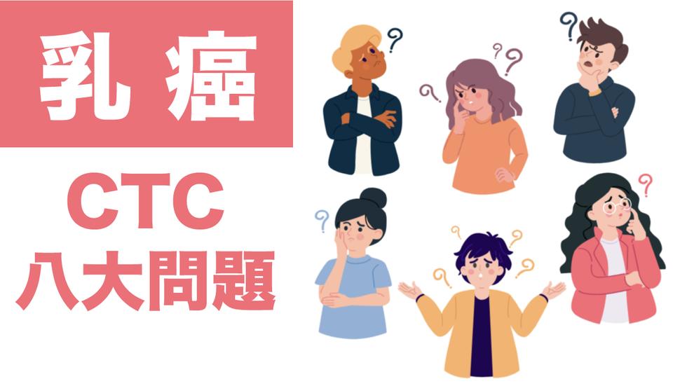 乳癌CTC - 八大常見問題解答