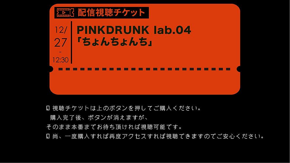 PINKDRUNK lab.04「ちょんちょんち」