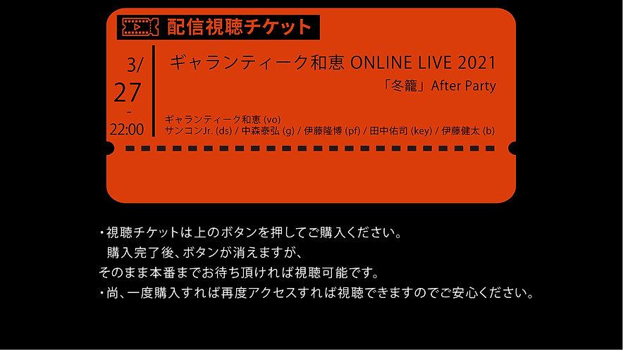 ギャランティーク和恵 ONLINE LIVE 2021「冬籠」After Party