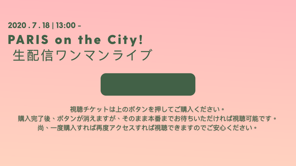 PARIS on the City! 生配信ワンマンライブ