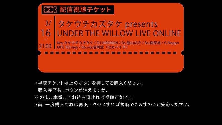 タケウチカズタケ presents UNDER THE WILLOW LIVE ONLINE