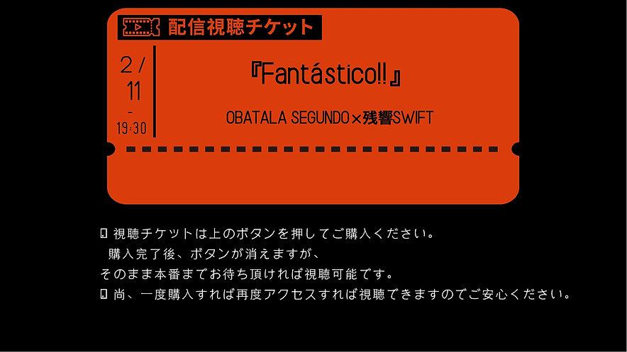 OBOBATALA SEGUNDO×残響SWIFT『Fantástico!!』