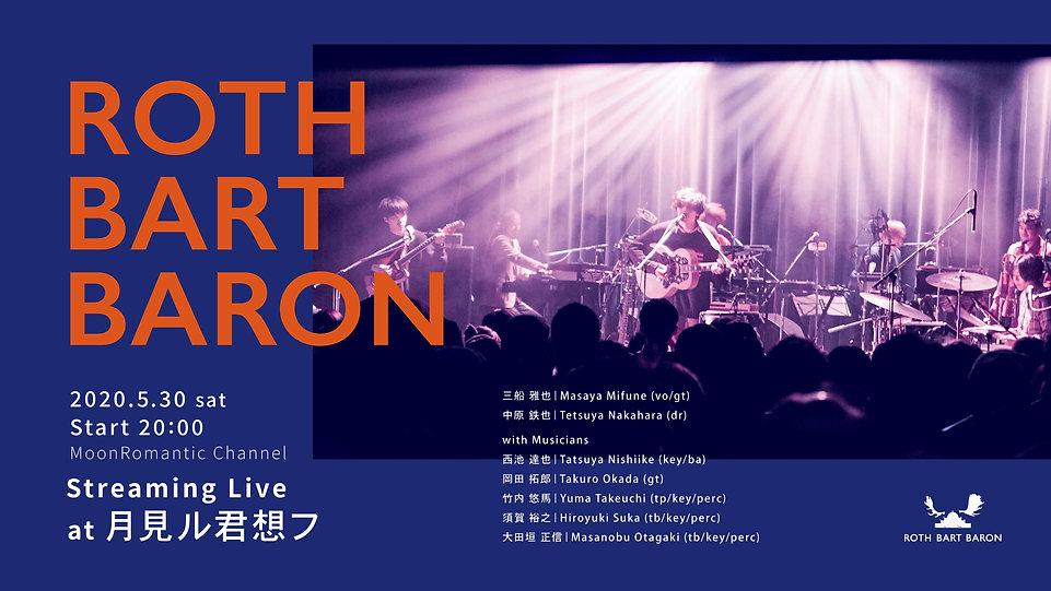 ROTH BART BARON – Live at 月見ル君想フ –