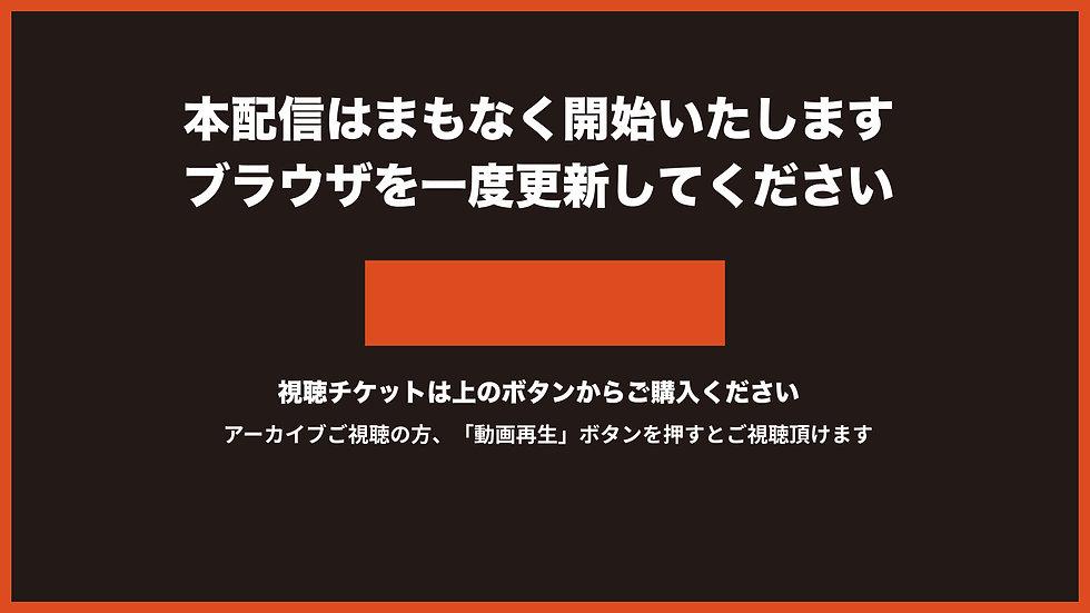 青木和義 生誕70周年記念 葡萄畑LIVE2020「青ちゃんの未完成人生狂騒曲」