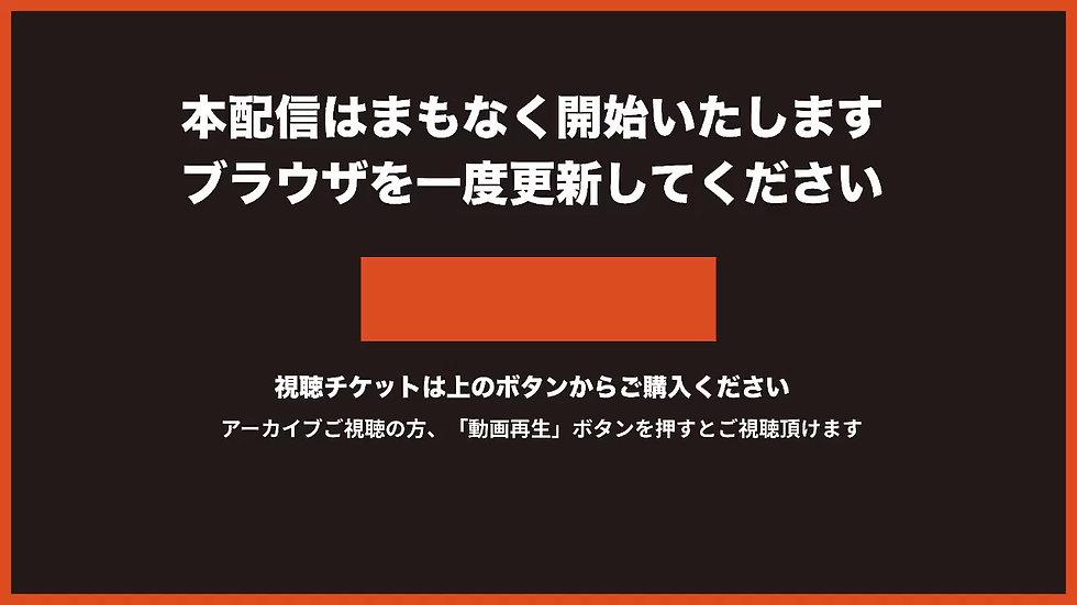 「空野青空生誕記念ワンマンライブ2020~月は出ているか?~」