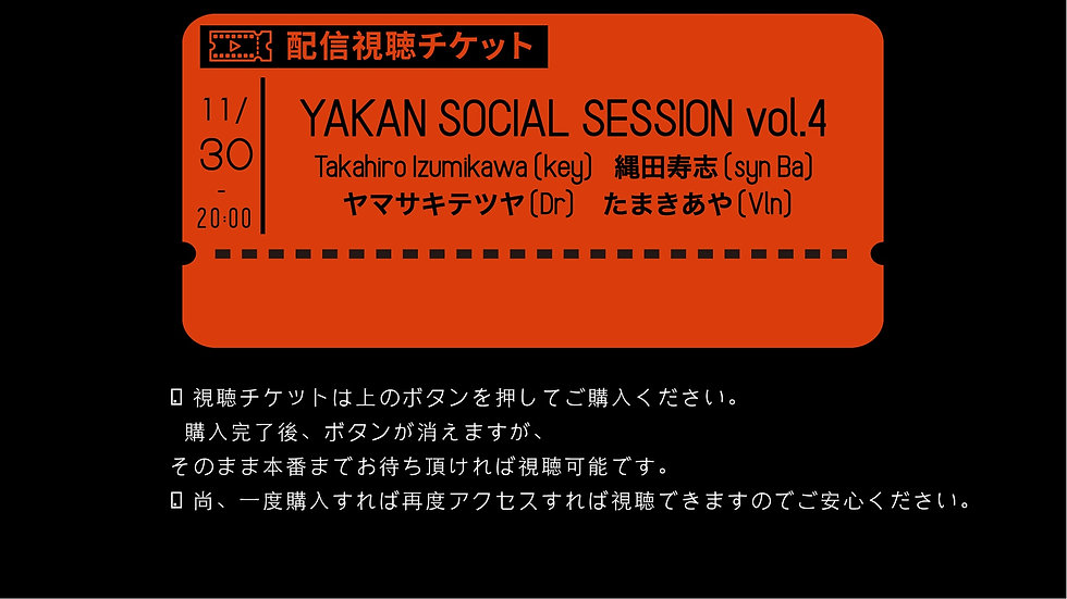 YAKAN SOCIAL SESSION vol.4