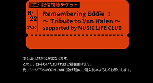 Remembering Eddie !~Tribute to Van Halen~ supported by MUSIC LIFE CLUB