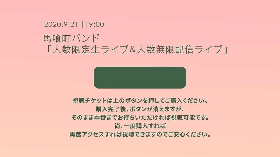 馬喰町バンド「人数限定生ライブ&人数無限配信ライブ」