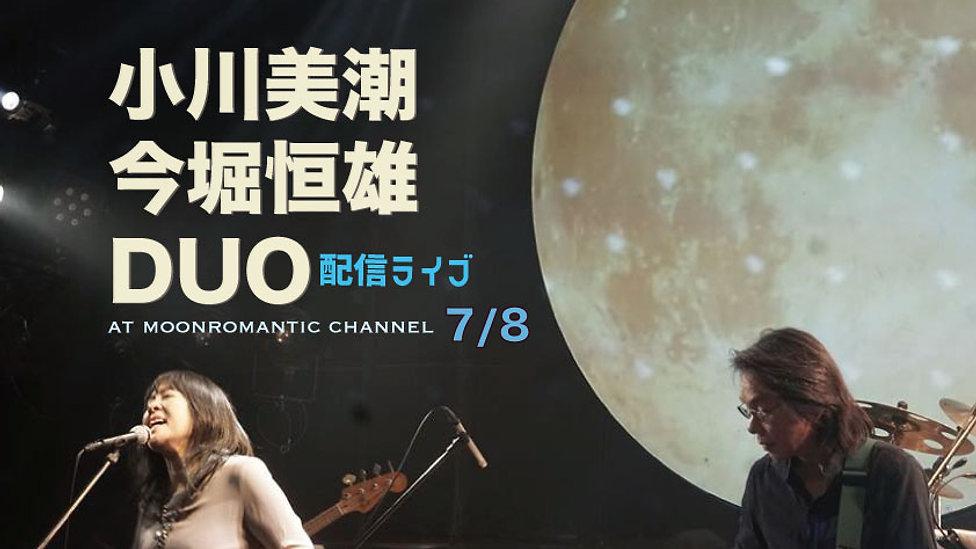 小川美潮 今堀恒雄 DUO 配信ライブ