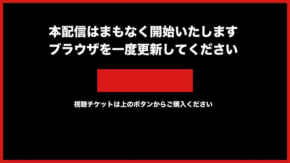 工藤祐次郎『暑中見舞い&残暑見舞い』レコ発ワンマン