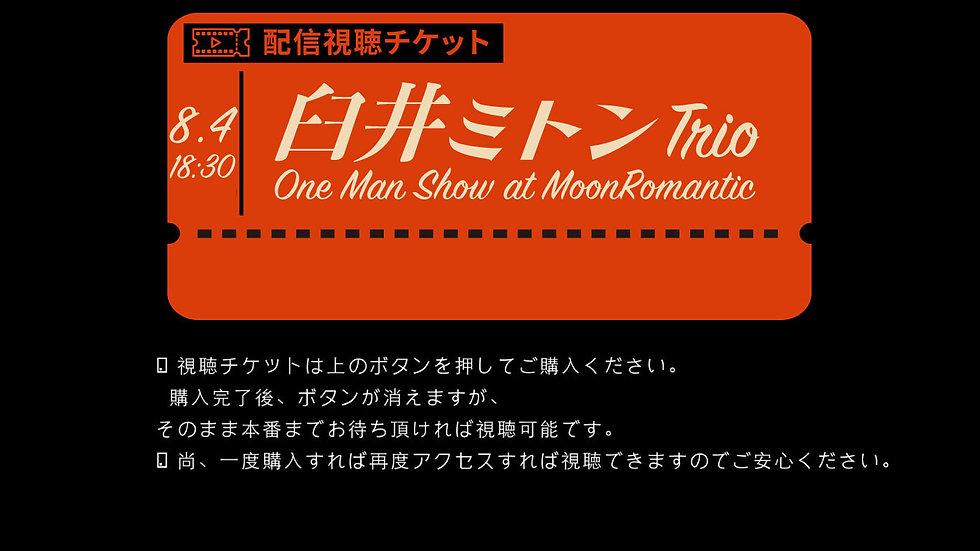 臼井ミトントリオ One Man Show at MoonRomantic