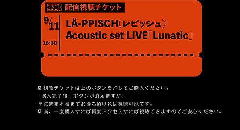 LÄ-PPISCH(レピッシュ) Acoustic set LIVE「Lunatic」