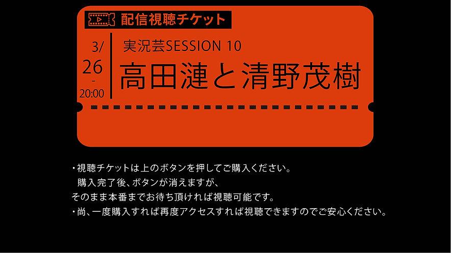 実況芸SESSION 10 高田漣と清野茂樹