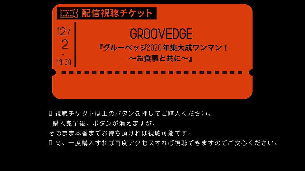 『グルーベッジ2020年集大成ワンマン!〜お食事と共に〜』