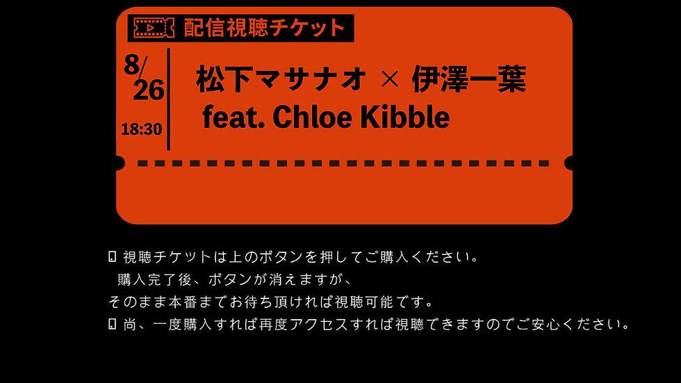 松下マサナオ×伊澤一葉feat.Chloe Kibble