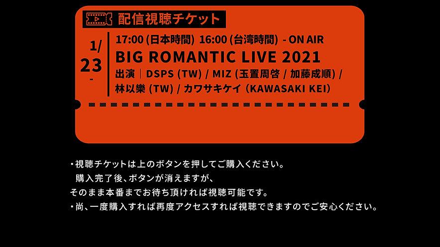 BIG ROMANTIC LIVE 2021