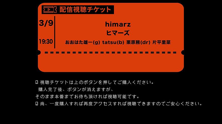 himarz (ヒマーズ)