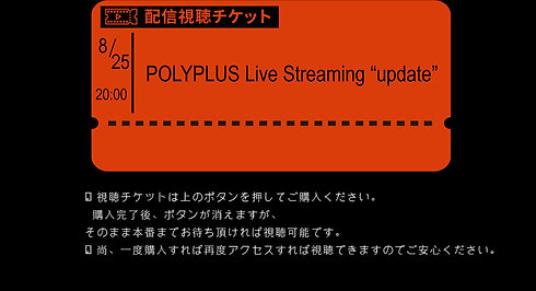 """POLYPLUS Live Streaming """"update"""""""