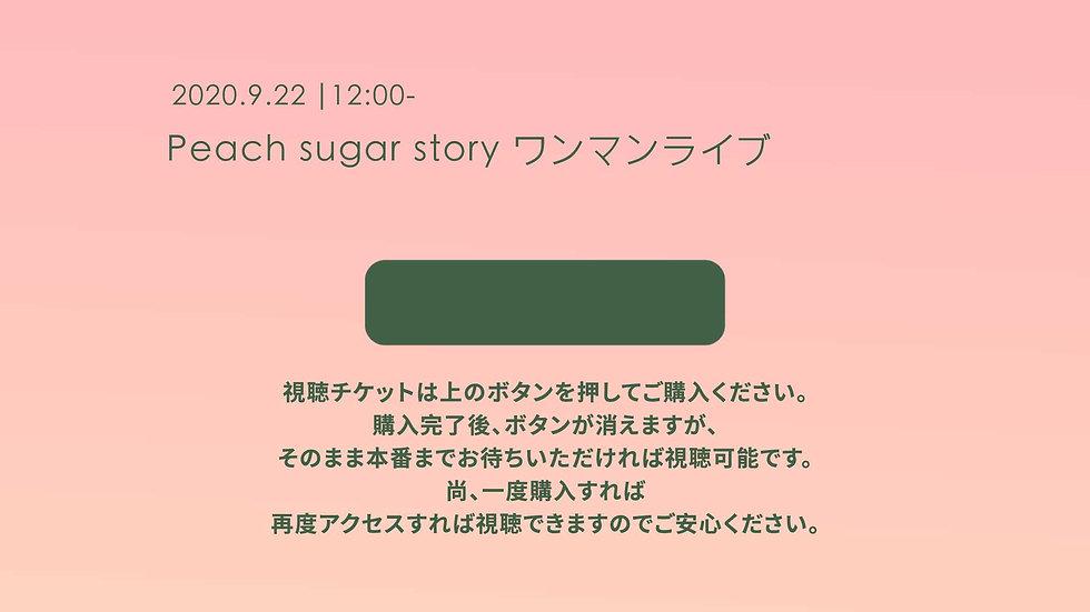 Peach sugar story ワンマンライブ
