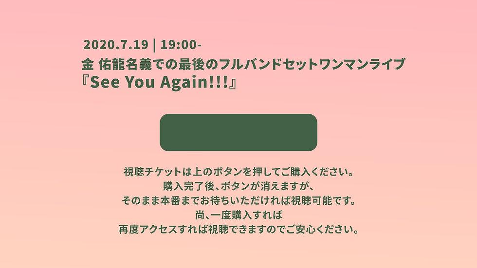 『See You Again!!!』金 佑龍名義での最後のフルバンドセットワンマンライブ