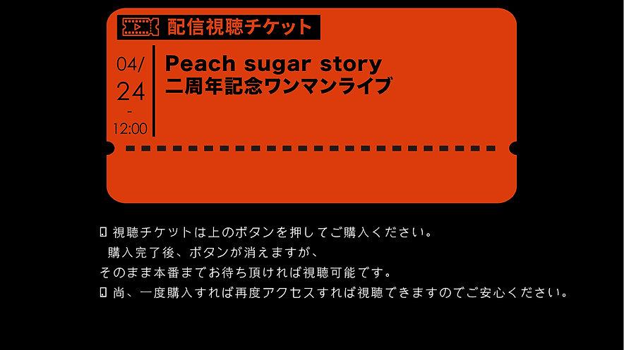 Peach sugar story二周年記念ワンマンライブ