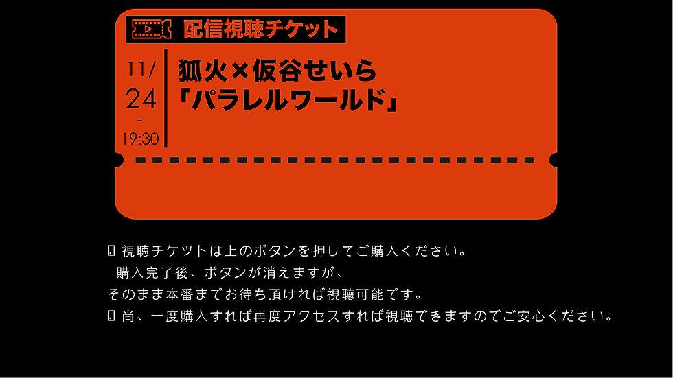 狐火×仮谷せいら 「パラレルワールド」