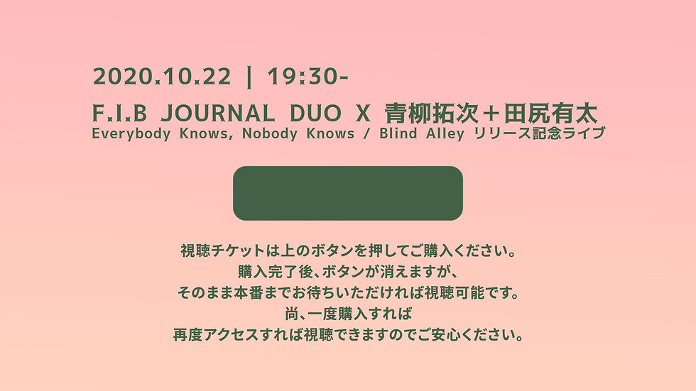 F.I.B JOURNAL DUO X 青柳拓次+田尻有太 Everybody Knows, Nobody Knows / Blind Alley リリース記念ライブ