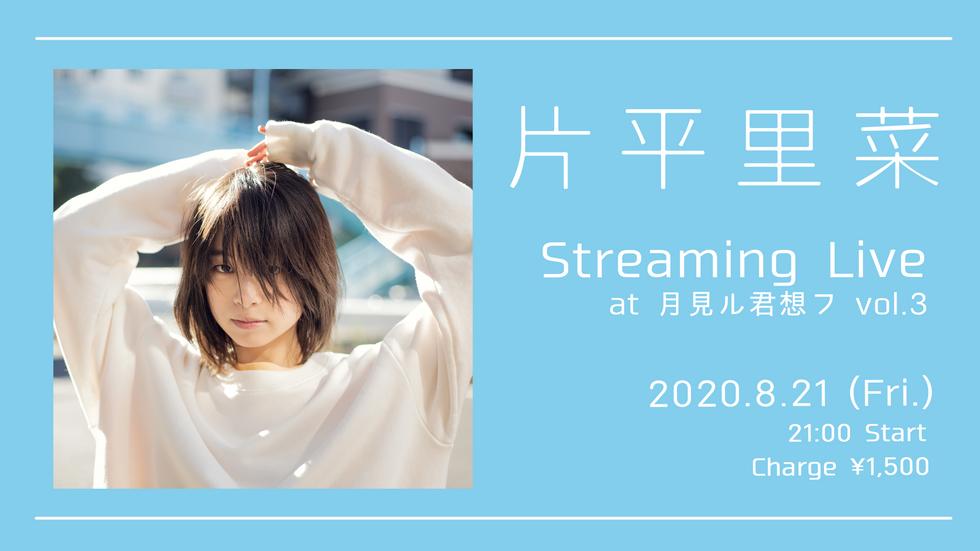 片平里菜 Streaming Live at 月見ル君想フ vol.3