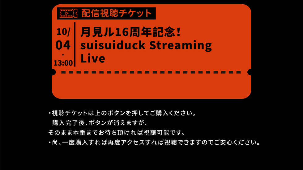 月見ル16周年記念!suisuiduck Streaming Live