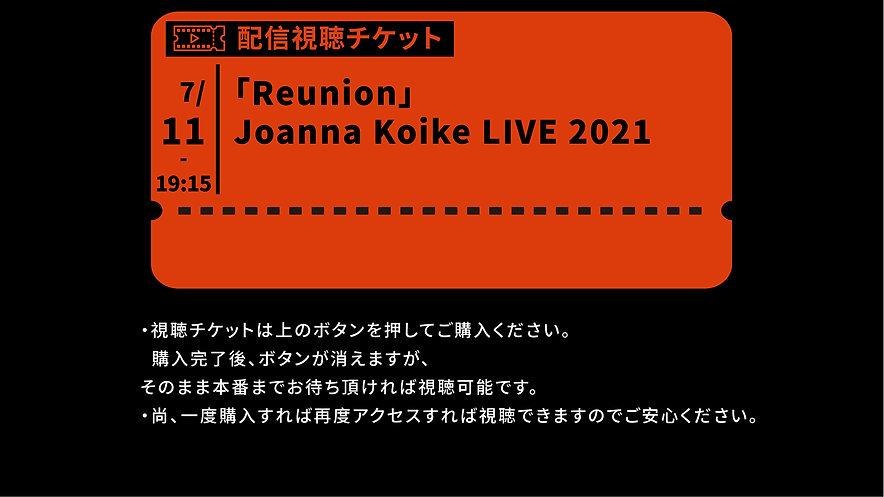 「Reunion」  Joanna Koike LIVE 2021