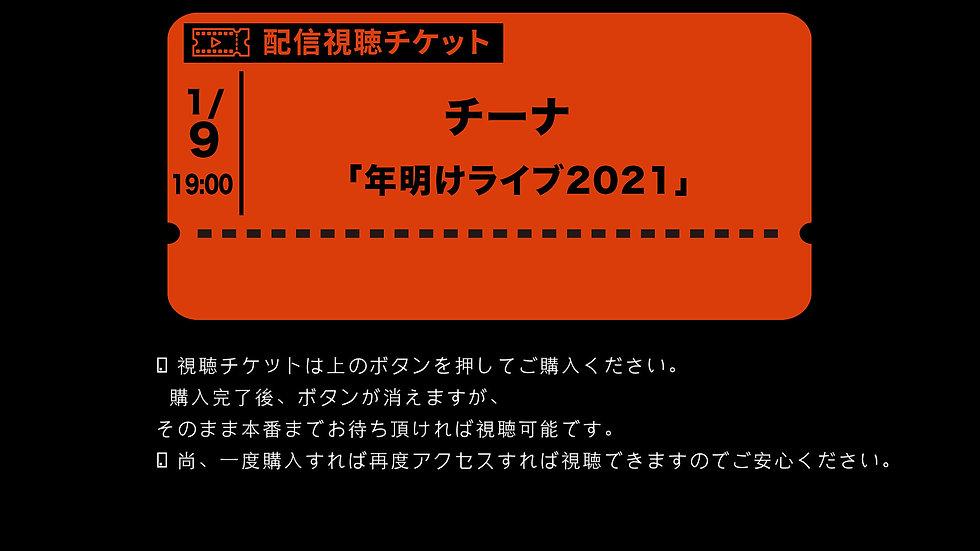 チーナ年明けライブ2021