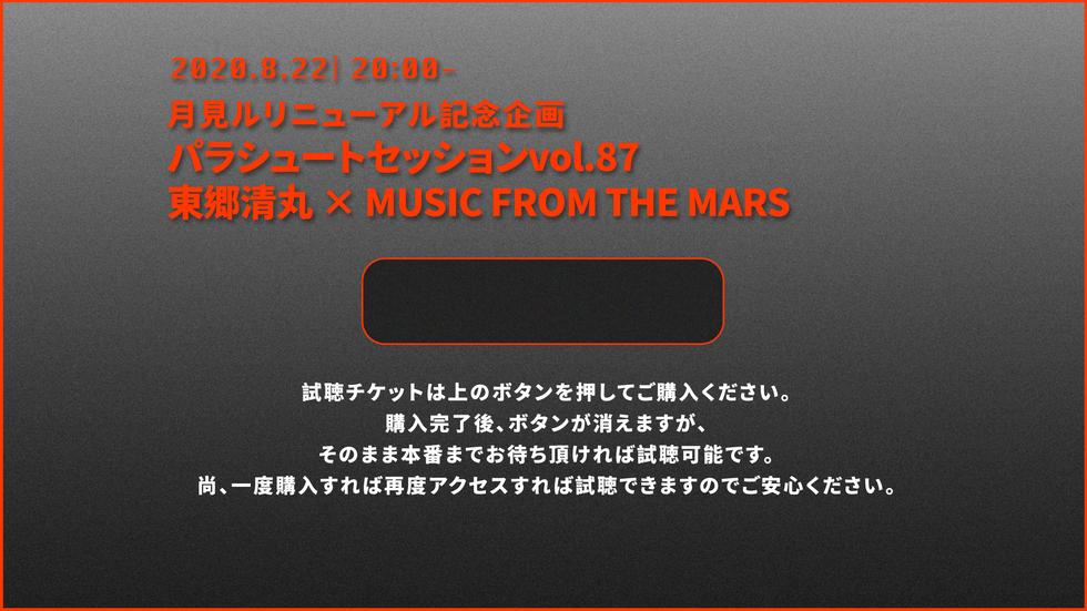 月見ルリニューアル記念 | パラシュートセッションvol.87 東郷清丸 × MUSIC FROM THE MARS