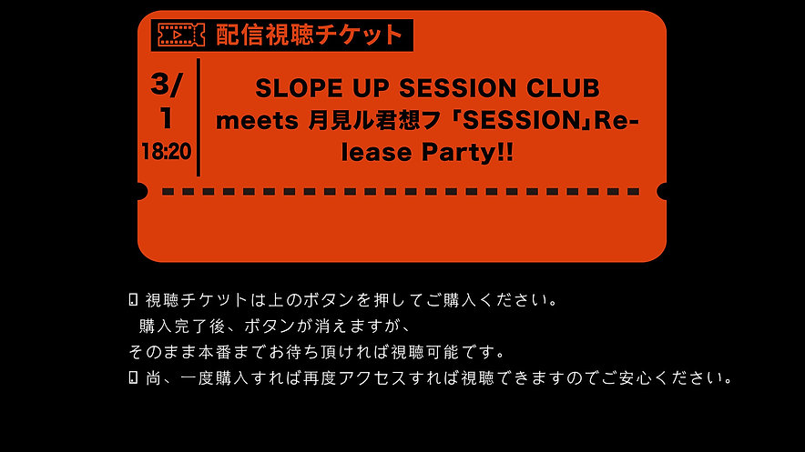 SLOPE UP SESSION CLUB meets 月見ル君想フ 「SESSION」Release Party!!