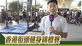 2019 Hong Kong Championship (I-Cable News)