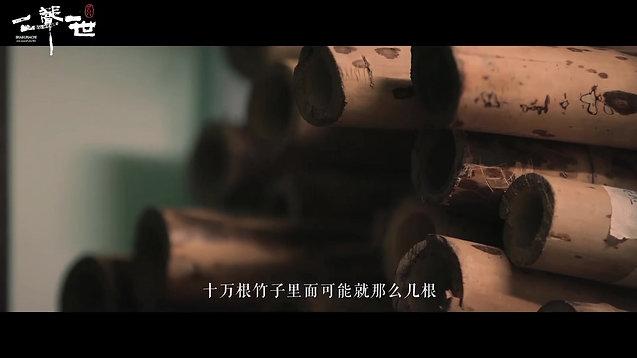 《尺八一聲一世》預告片