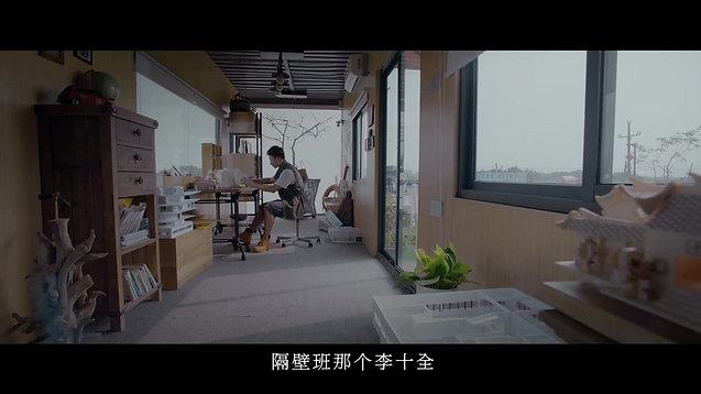 《50米之戀》預告片