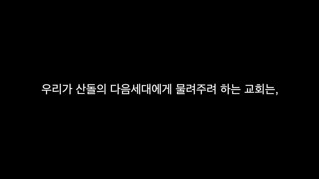 2019년 창립기념주일 예배 전 영상