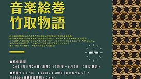 音楽絵巻・竹取物語 5.26~6.9告知