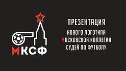 Презентация Логотипа МКСФ