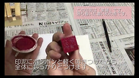 はじめての篆刻後編