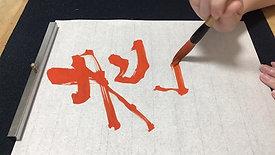 研修17 漢字課題