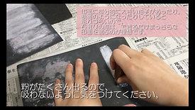 はじめての篆刻前編