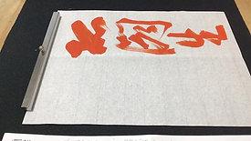 研修16 漢字課題