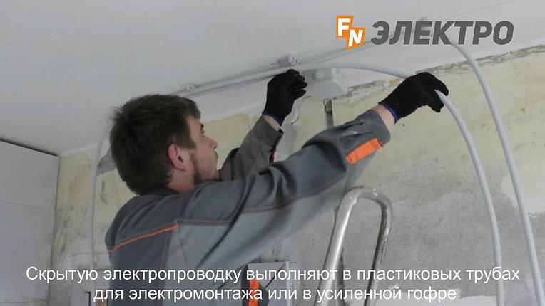 Замена электропроводки в панельном доме