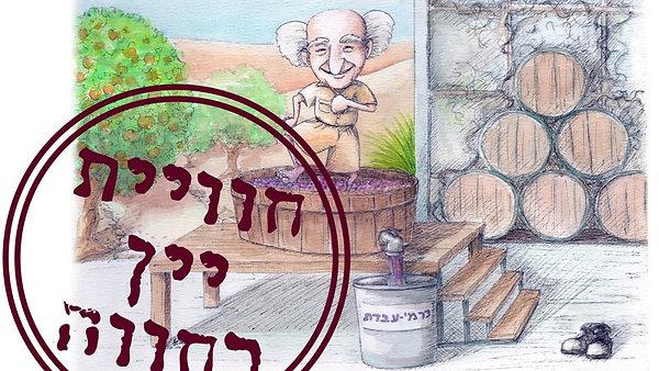 חוויית יין בחוות כרמי עבדת - הכנת יין מדברי בנגב